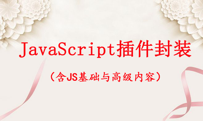 js交互课程logo.jpg