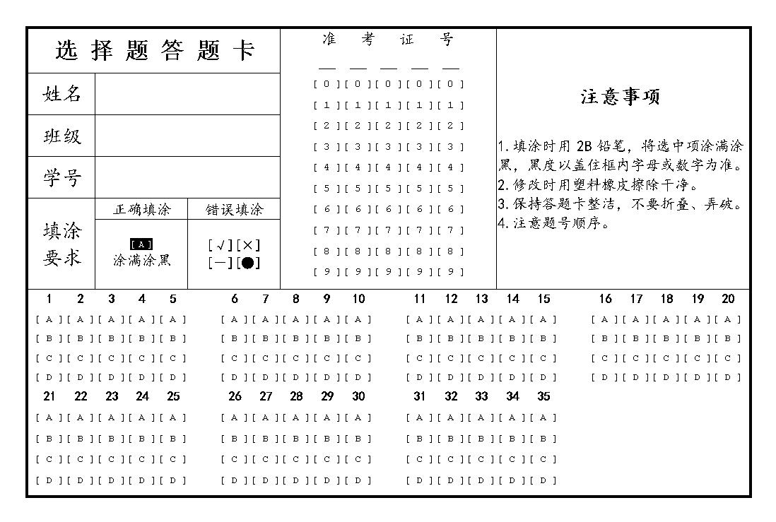 中文答题卡.png