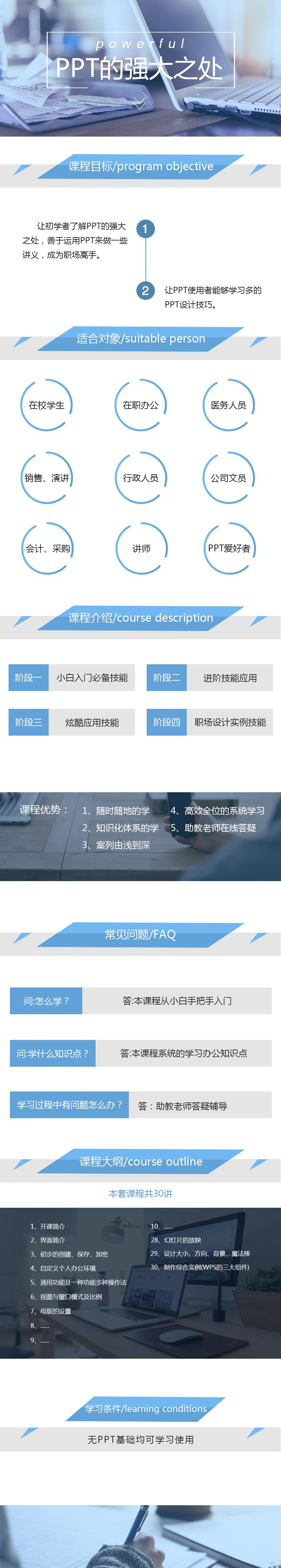 WPS Office之PPT基礎入門視頻課程(一).jpg