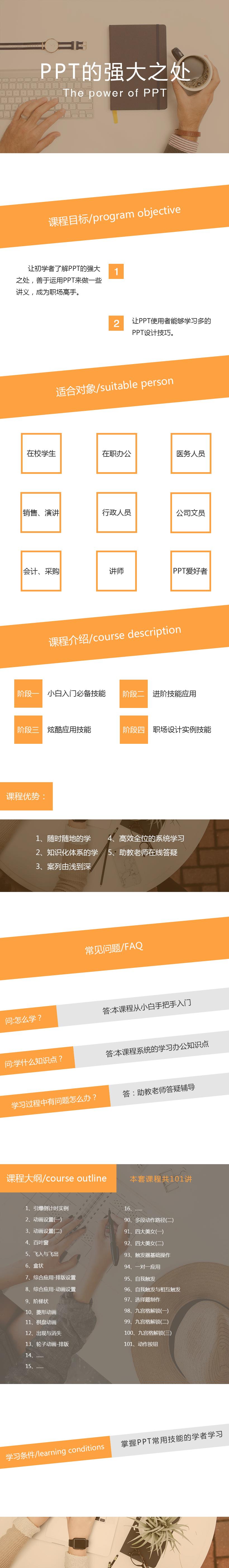WPS Office之PPT動畫應用技能(三).jpg