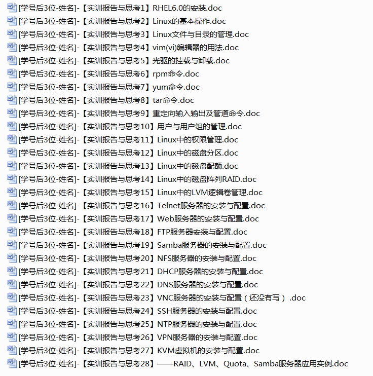 Linux实训报告.png