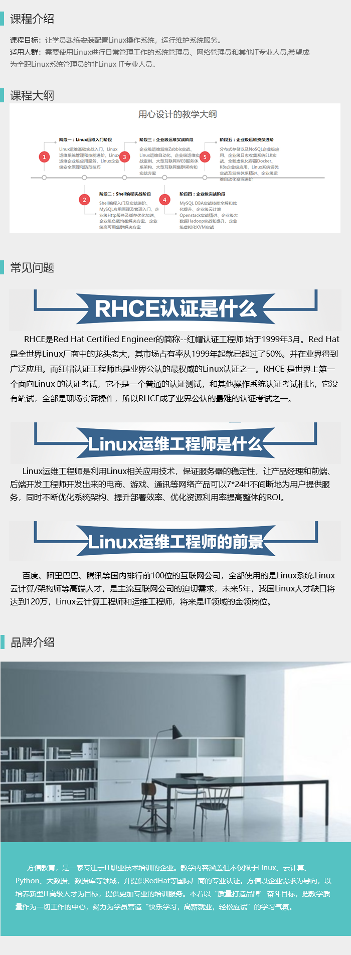 Linux运维-51cto.png