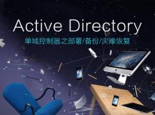 Active Directory:单域控制器之部署/备份/灾难恢复视频课程