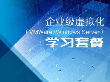 企业级虚拟化(vSphere和Hyper-V)