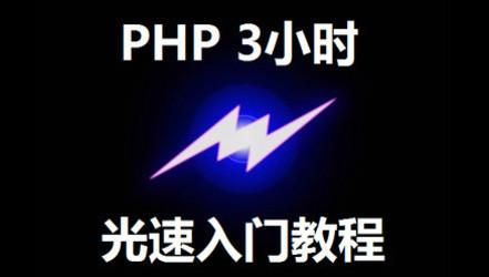 PHP 3小时光速入门视频教程【燕十八】