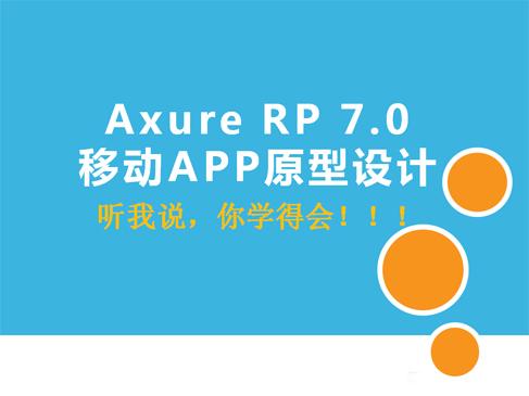 Axure RP 7.0移动APP原型设计实战精讲视频课程