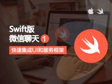 "iOS8-Swift2.0实战系列之""微信聊天-快速集成UI和服务框架"""