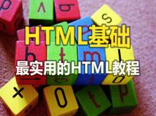 HTML5基础视频课程 - 最实用的HTML教程