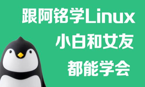 Linux运维入门(2018全新,连载)