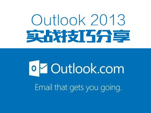 Outlook 2013实战技巧分享视频课程