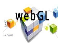 WebGL 实战视频课程(基础篇)