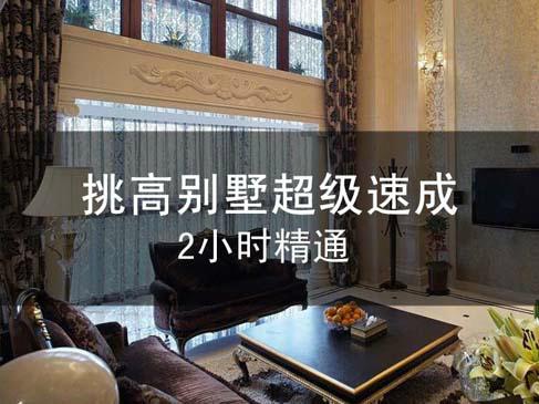 室内设计之挑高别墅超级速成视频课程
