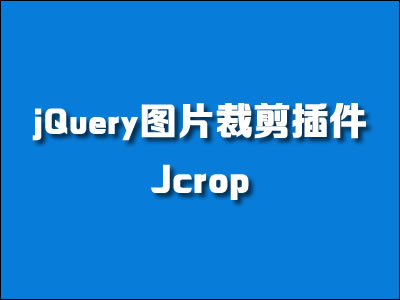 jQuery图片裁剪插件-Jcrop视频课程