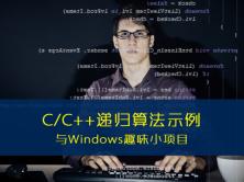第九章:C/C++递归算法示例与Windows趣味小项目视频教程