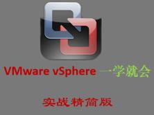VMware vSphere虚拟化实战精简版视频课程