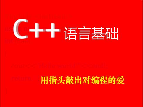 C++语言基础视频教程