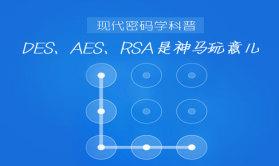 现代密码学科普视频课程-DES、AES、RSA是神马玩意