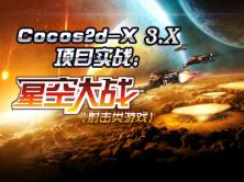 【李宁】Cocos2d-x 3.x项目实战:星空大战(射击类游戏)