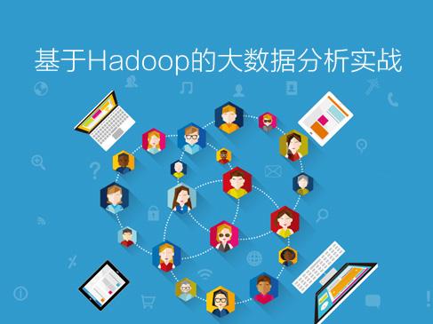 基于Hadoop的大数据分析实战视频课程