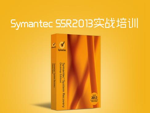 Symantec ***2013实战培训高级视频课程