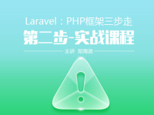 【Laravel:较好用的PHP框架】第二季