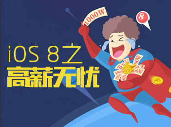 iOS 8之****视频课程--你敢挑战30万年薪吗?