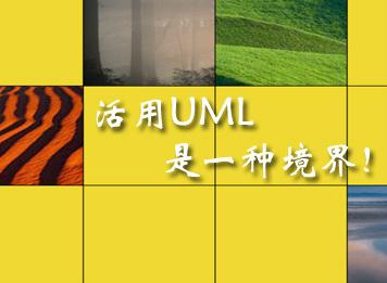 UML達人課程套餐