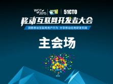 WOT2015移动互联网研发者大会:主会场
