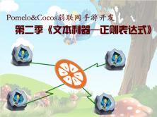 Pomelo&Cocos手游开发第二季(服务器端文本利器—正则表达式)
