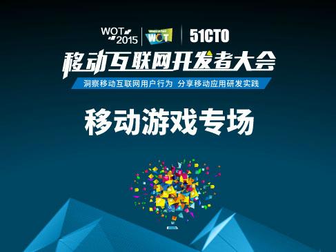 WOT2015移动互联网开发者大会:移动游戏专场
