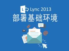 Lync 2013-项目实战-第 4 阶段-部署基础环境视频课程
