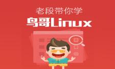 """""""老段带你学鸟哥Linux""""实战视频课程专题"""