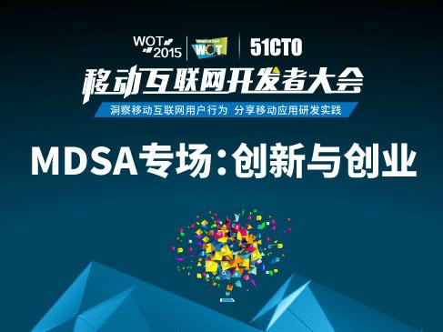WOT2015移动互联网开发者大会:MDSA专场-创新与创业