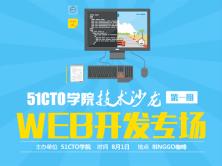 51CTO学院第一期技术沙龙—WEB开发专场视频课程