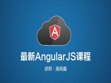 AngularJS 视频课程