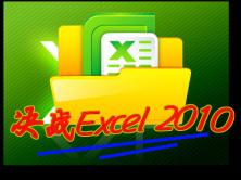 决战Excel 2010精讲视频课程