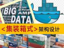 大数据时代的<集装箱式>架构设计与Docker潮流实战视频课程