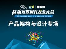 WOT2015移动互联网研发者大会:产品架构与设计专场
