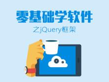 零基础学软件之jQuery框架视频课程