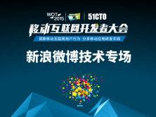 WOT2015移动互联网研发者大会:新浪微博技术专场