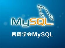二周学会MySQL超实战课程