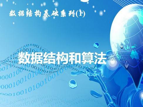 数据结构基础系列视频课程(1):数据结构和算法