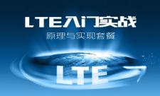 LTE入门:技术与原理视频课程专题