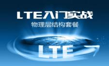 LTE入门实战:物理层结构视频课程专题