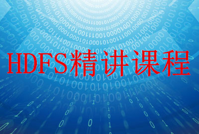 实战HDFS精讲视频课程