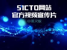 51CTO网站官方视频宣传片(中英文版)