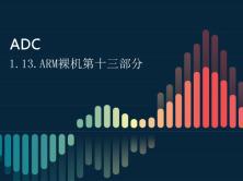 1.13.ADC-ARM裸机第十三部分