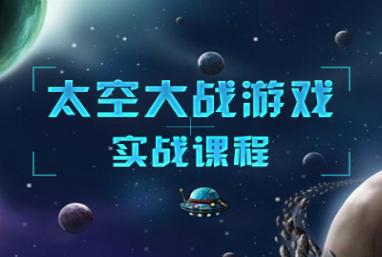 太空大战3D游戏实战视频课程