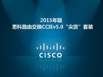 """2015年版思科路由交换CCIEv5.0""""尖货""""套装视频课程专题"""