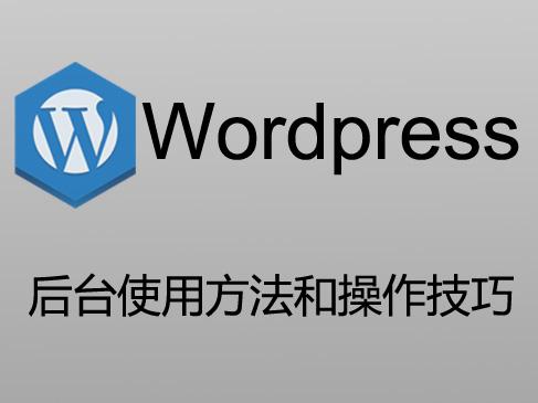 WordPress后台使用方法和操作技巧视频课程